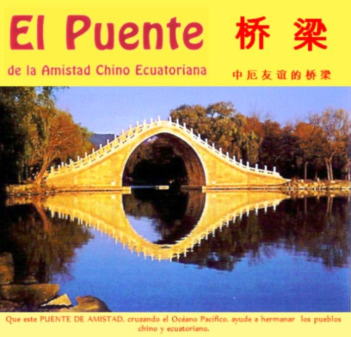 Puente de la Amistad Chino Ecuatoriana