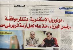 المصرى اليوم - إسكندرية اليوم 24/3/2010