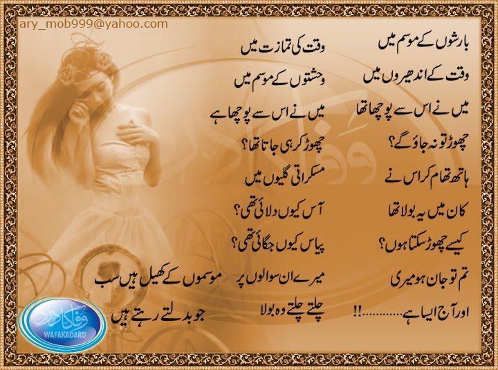 barson-ke-mausam-main-urdu-design-poetry-wafa-ka-dard-urdu-shayari.jpg