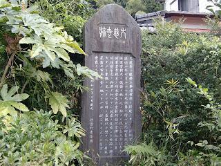 大慈寺跡碑