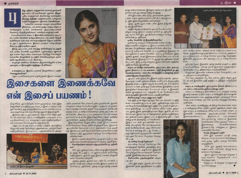 Charulatha Mani: Press Coverage - November - December 2009