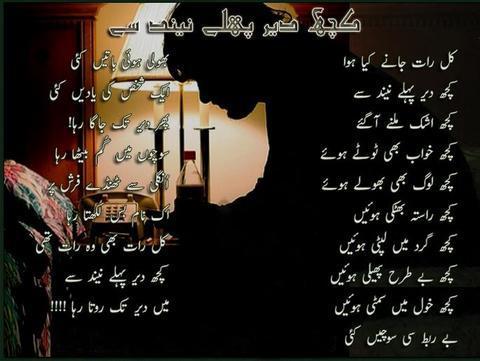 Kuch Dar Pehle Neend Sa - Urdu Designed Poetry