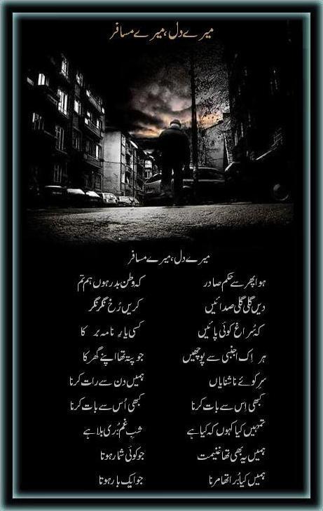 Mare Dil Mare Mosafir - Urdu Poetry