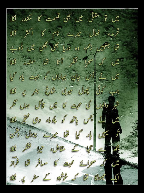 Main To Mqtal Main Be Kismat Ka Sakander Nikla - Urdu Poetry