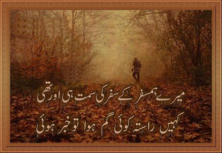 Mare Hamsafer Ki Semit He Aor The - Urdu Poetry