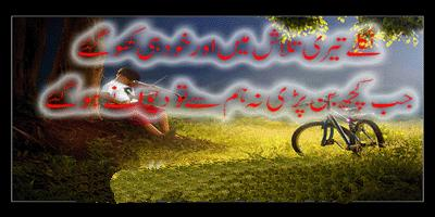 Tare Talash - Urdu Designed Poetry