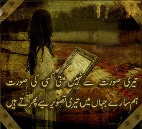 Tare Soret Sa Milte Nahi Soret Kissi Ki - Urdu Designed Poetry