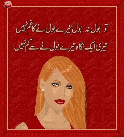 Tu Na Bool - Urdu Designed Poetry