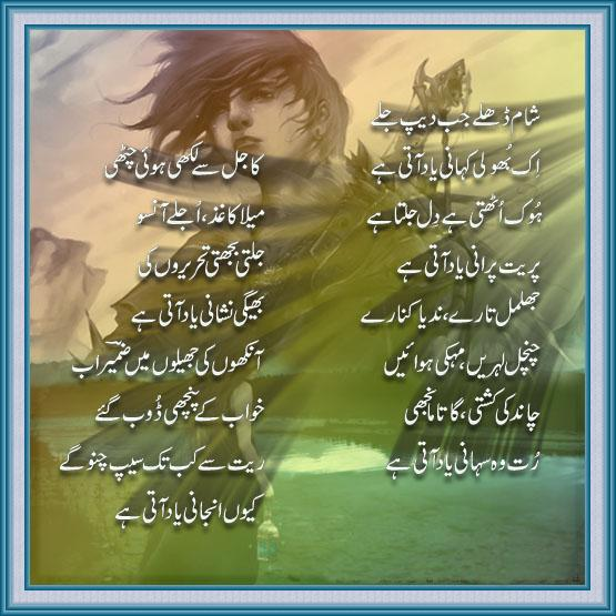 Yaad Aati Hai - Urdu Poetry