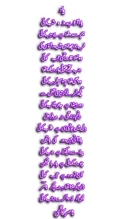 Yaad By Nasir Kazmi - Urdu Poetry