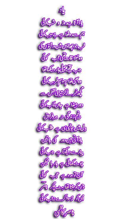 Yaad By Nasir Kazmi - Urdu Poetry