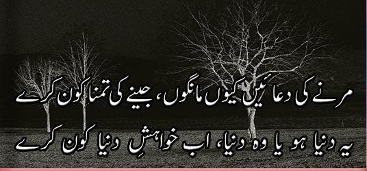 Yah Dunya Ho Yah Woh Dunya Khawaish-E-Dunya Kon Kare - Urdu Poetry