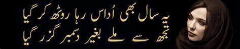 Yah Saal Be Udaas Raha Rooth Kar Gya - Urdu Poetry