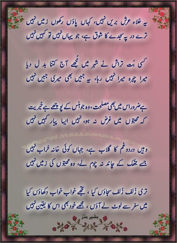 Yeh Khala Arsh e Bareen Nahi - Urdu Poetry