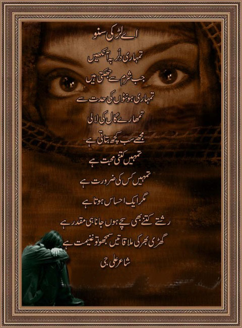 Ae Larki Suno - Urdu Poetry