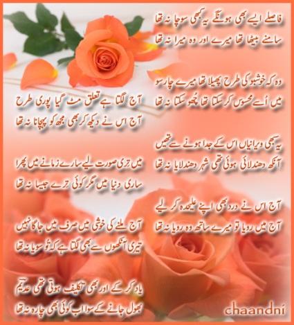 Faaslaa Aisa Be Hoon Gen - Adeem Hashmi - Urdu Poetry