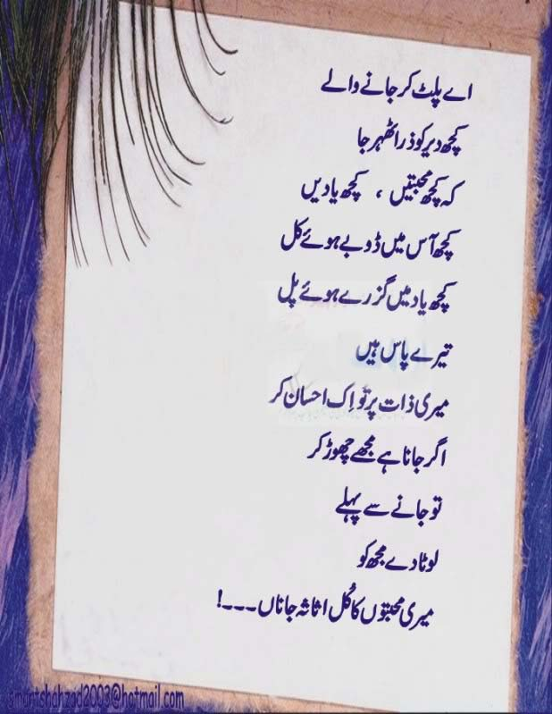 Ae Plat Ker Janey Waley - Urdu Poetry