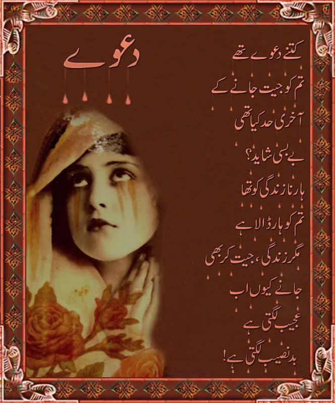 Dave Tumhain Jeetna Ka - Urdu Poetry