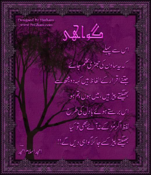 Gowahii by Amjad Islam Amjad - Urdu Poetry