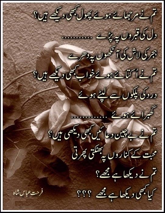 Kay Kabhi Dakha Hai Mujha - Urdu Poetry