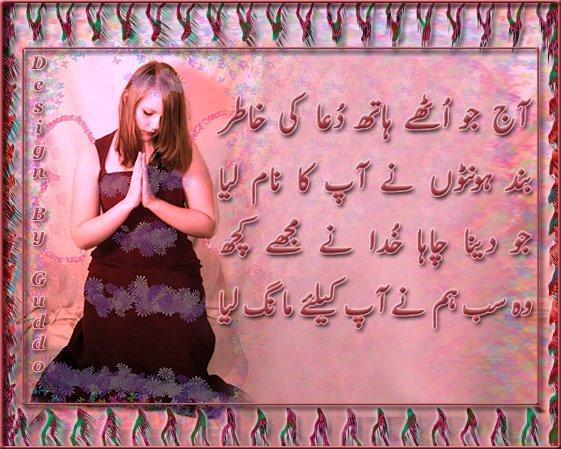 Manga Hai Sab Khuda Sa Aap Ka Liya - Urdu Poetry