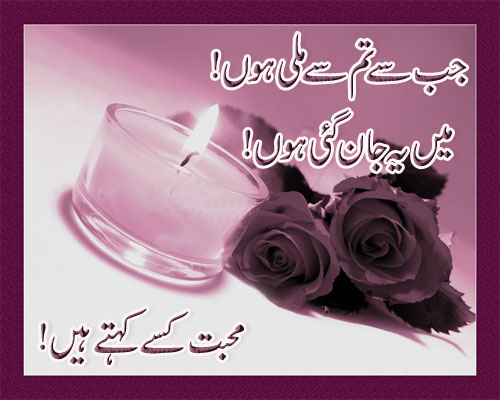 Mohabat Kissa Kehte Hain - Urdu Poetry