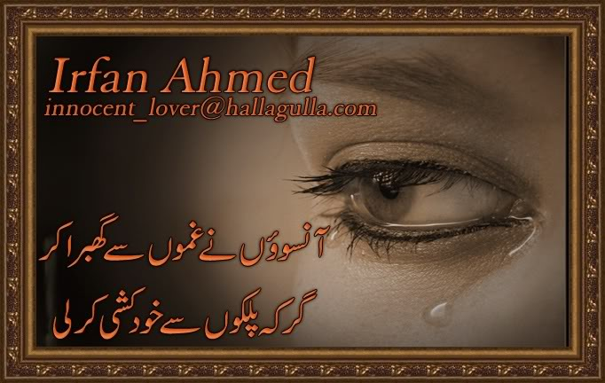 Ansoon - Urdu Poetry