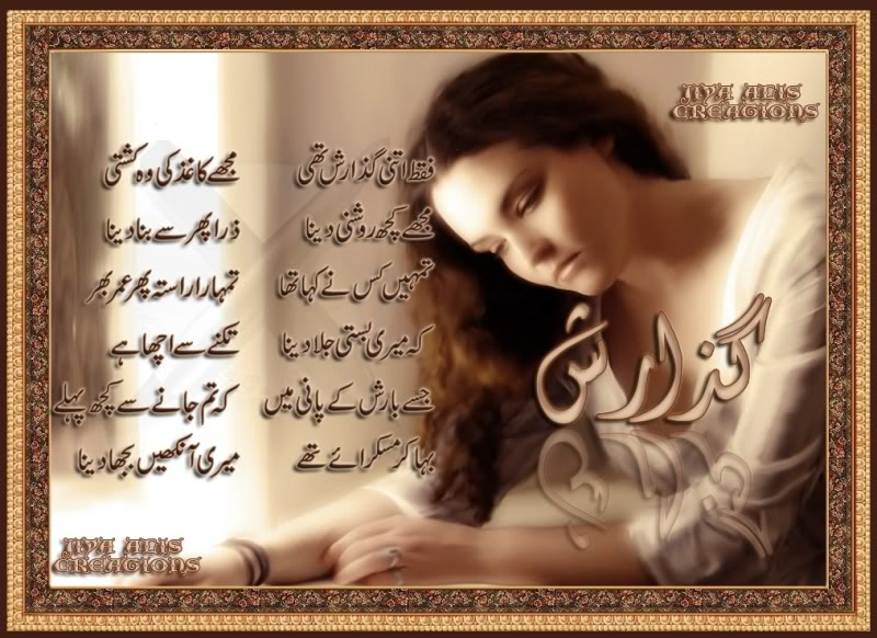 Guzarish - Urdu Poetry Shayari