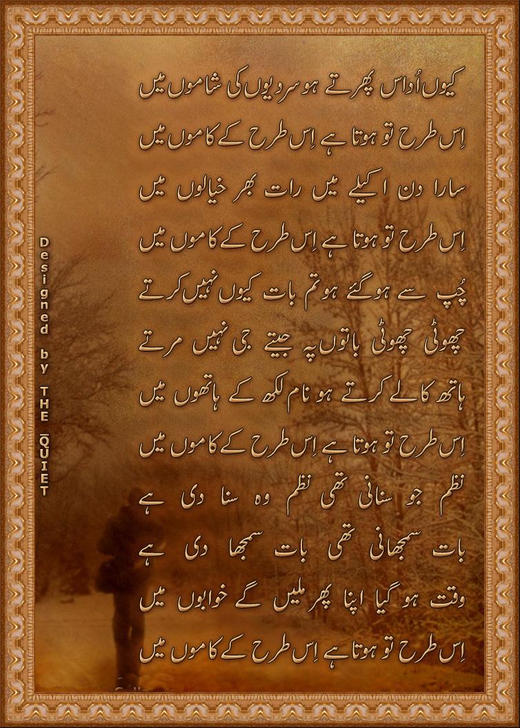 Kyun Udaas Phirtey Ho Sardiyoun Ke Shamo Main - Urdu Poetry Shayari