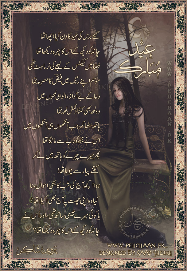 Gaye Bars Ki Eid Ka Din - Urdu Poetry