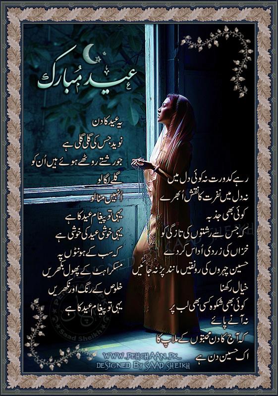Pegham-E- Eid -- Eid Mubarak - Urdu Poetry