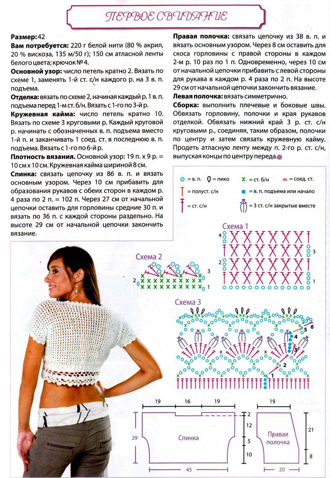 Вязание крючком летние болеро схемы и описание