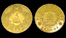 DINAR PG (5 DINAR)