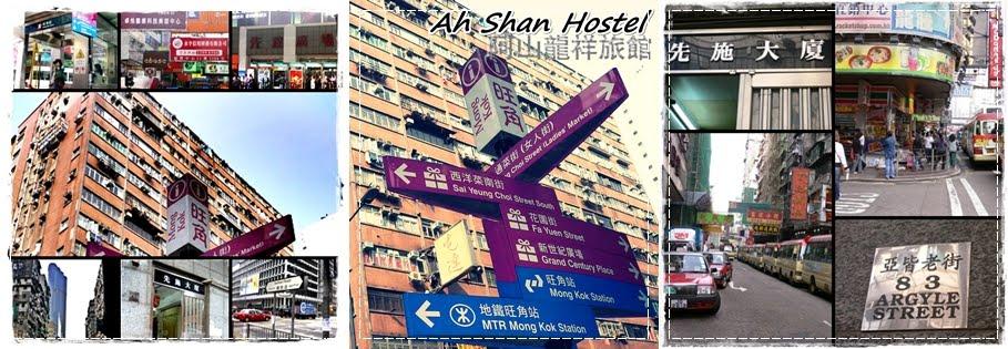Ah Shan Hostel / A-Inn  阿山龍祥旅館