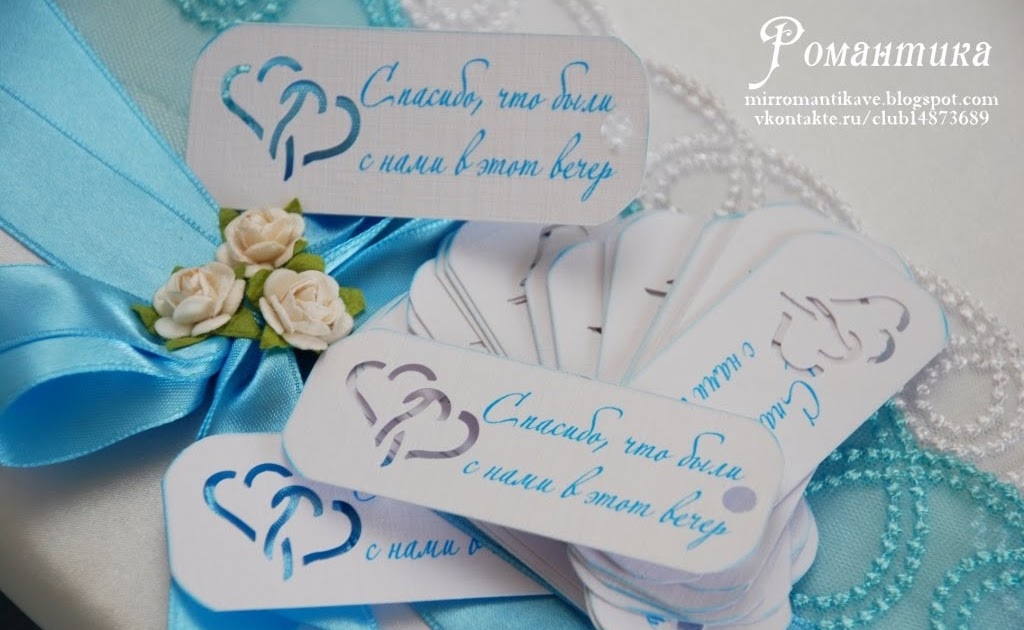 С благодарностью в день нашей свадьбы