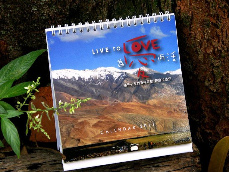 《为爱而活》Live To Love 2011 日历