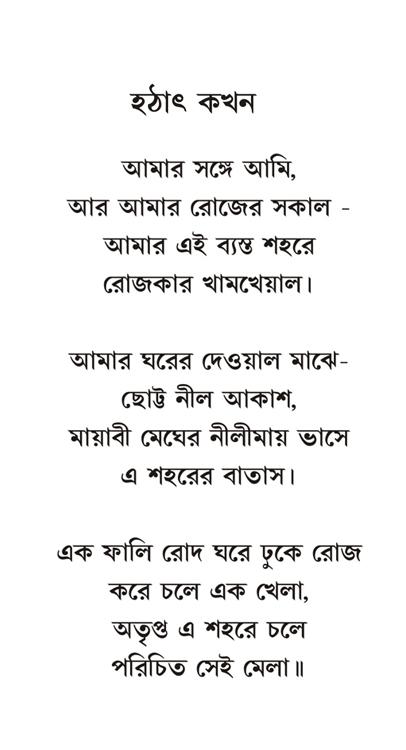 bangla kobita love kootationcom picture Car Pictures