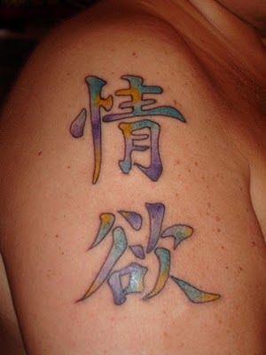 Chinese Kanji Tattoo