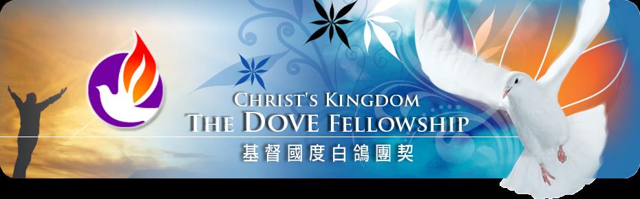 <br><br>基督國度多倫多白鴿團契 <br>The Dove Fellowship