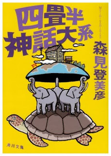 [ANIME] Yojou-han Shinwa Taikei Yojou+Han+Shinwa+Taikei+Wallpaper+Anime3