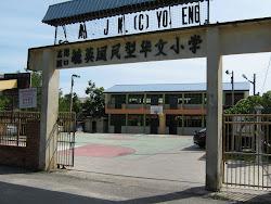 SJK(C) YOK ENG