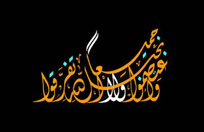 جمالية الخط العربي  Wa-itasimu600