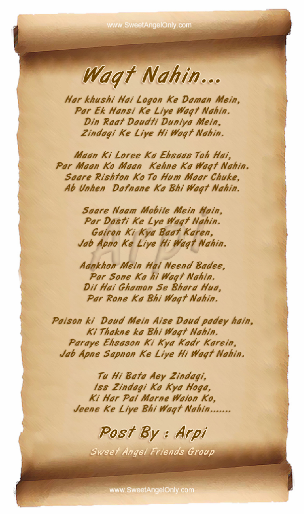 Inspirational Poem-Waqt Nahin ~ Poems Book : A place for poetry lovers