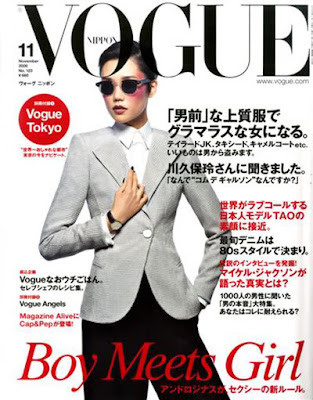 Vogue Magazine November 2009 Cover Pictures