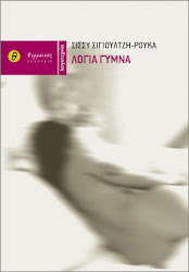 """LOGIA GYMNA"" THE BOOK"