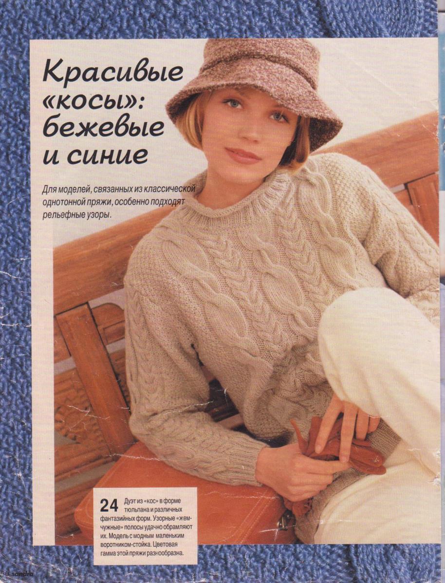 Джемпер С Косами Доставка