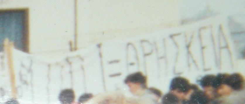 ΠΑΝO  ΔΕΚΑΕΤΙΑ 1970 : ΟΦΙ = ΘΡΗΣΚΕΙΑ