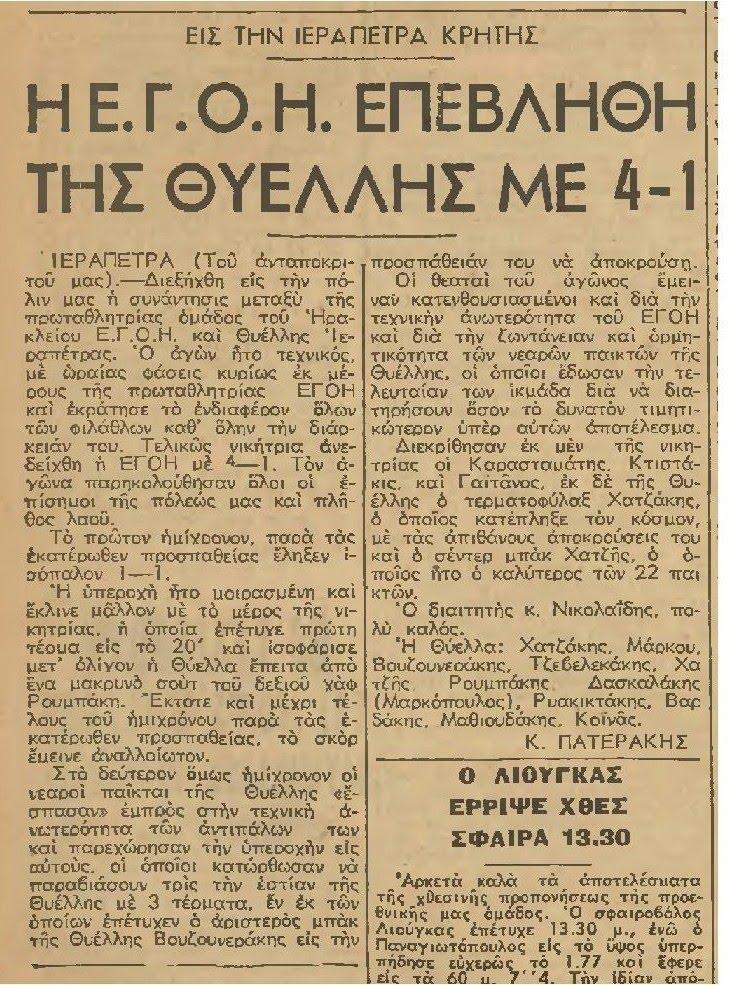 AΘΛΗΤΙΚΗ  ΗΧΩ  14-4-1951