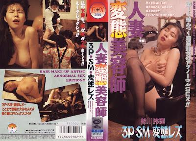 Yet another rarely seen SATO Hisayasu film - Hitozuma Hentai Biyoushi - this ...