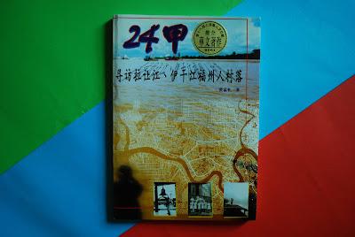 24甲-尋訪拉讓江伊干江福州人村落